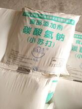 國標小蘇打含量99.5%碳酸氫鈉現貨飼料添加劑圖片