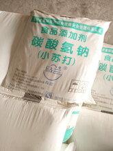 国标小苏打含量99.5%碳酸氢钠现货饲料添加剂图片
