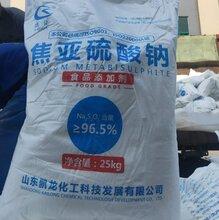 优质国标焦亚硫酸钠工业级济南供应商图片