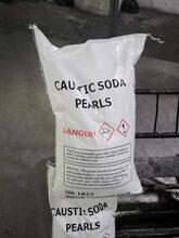 供应原龙粒碱珠碱氢氧化钠酸中和剂工业级国标优质99%图片