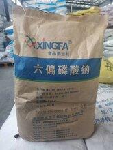 化工原料兴发六偏磷酸钠食品级六偏磷酸钠含量99现货图片