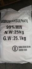 陜西寶化過硫酸鈉工業級氧化劑過硫酸鈉含量99%圖片
