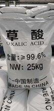 批发零售草酸乙二酸工业级漂白剂还原剂图片