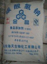 马兰小苏打碳酸氢钠饲料级图片