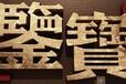 河南鑒寶組古董免費交易電話,字畫拍賣成交率