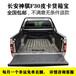 長安神騏皮卡貨箱寶,神騏F30小雙排短軸版皮卡貨廂橡膠保護墊