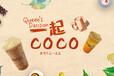 广受好评的coco都可奶茶加盟项目加盟费用贵么