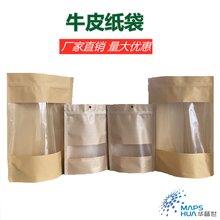 牛皮纸自封袋通用现货五谷杂粮茶叶袋坚果自立包装袋干果类密封袋图片