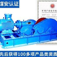 JH-14回柱絞車中煤產品廠家直銷