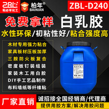 ZBL-D240白乳膠環保工藝品家具制作木工膠圖片