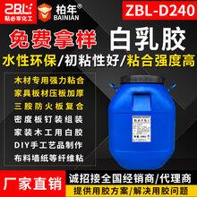 ZBL-D240白乳胶环保工艺品家具制作木工胶图片