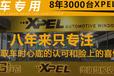 貴陽極加XPEL-貴陽車身改色-貴陽汽車貼膜多少錢