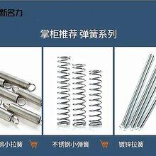 名力非標定制碟形彈簧等各種類型彈簧有現貨多種用途圖片