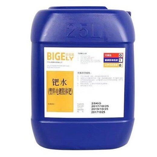 氯鈀酸回收_氯鈀酸收購價格查詢_氯鈀酸南昌