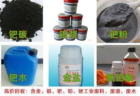 銠液回收_松江銠液回收_銠液回收處理