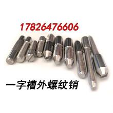 大連鋁合金幕墻銷釘不銹鋼銷軸機械不銹鋼通用零部件圖片