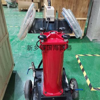 国海LYC-100A二级过滤防爆滤油车手推式便携滤油机