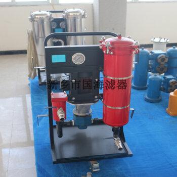 国海滤器LYC-A50两级过滤滤油机新乡厂家生产加注净化一体过滤机