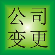 承德市灤平公司變更服務公司圖片