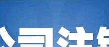 承德市興隆公司注銷服務價格圖片