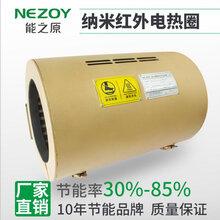 730紅外電熱圈出售,電熱圈更換,能之原紅外電熱圈出售圖片