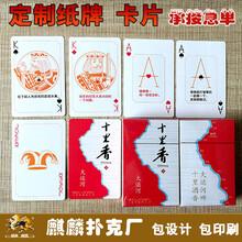西安宣傳撲克訂做白酒撲克定做撲克印刷麒麟撲克廠圖片