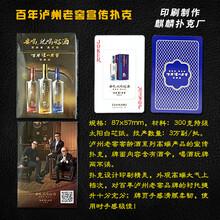 百年瀘州酒撲克定制白酒宣傳撲克訂做麒麟白芯紙撲克制作精美圖片