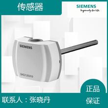 西门子浸入式温度传感器QAE2112.015