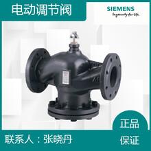 西门子电动调节阀VVF47.100安装