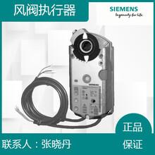 西门子风阀执行器GEB131.1E