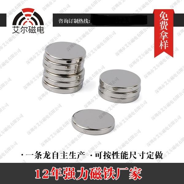 深圳市艾爾磁電有限公司