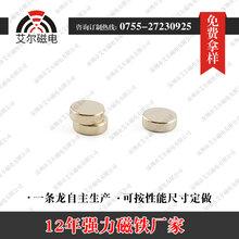 14年深圳磁鐵廠家定制直銷強力磁鐵,品質優服務優,交期穩定快