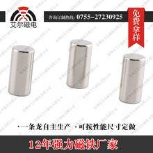 釹鐵硼磁鐵廠家供應磁力棒強力釹鐵硼磁鐵磁鐵棒定制