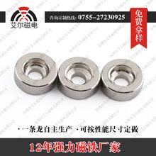 磁鐵廠家供應鍋磁組件釹鐵硼強力鍋磁吸盤沉孔鍋磁圓形磁鐵