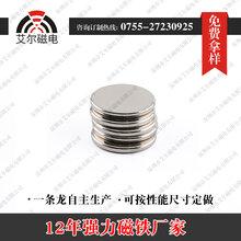 深圳磁鐵廠家供應強力方形磁鐵,磁鐵片,磁鋼,條形吸鐵石