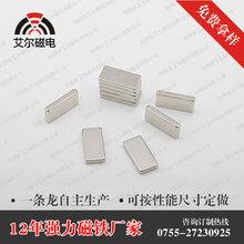 方形圓形釹鐵硼強力磁鐵定制,批發廠家,磁鐵磁力強穩定