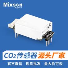 室内CO2浓度监测美克森MIX6011红外CO2二氧化碳气体浓度传感器