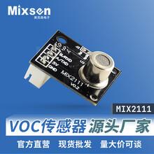空净传感器美克森MIX2111室内VOC空气质量传感器模块