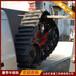 履带半链轨防陷能力强工作效率高安装省事维护方便