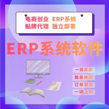 亚马逊店群系统_亚马逊多店铺_跨境店群_跨境电商系统_亚马逊ERP
