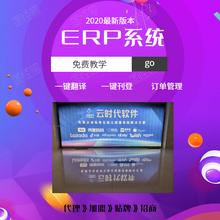 电商ERP软件_跨平台多店铺多订单统一管理