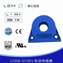 LEM电流传感器LT208-S7/SP1交直流测量LT208-S7原装图片