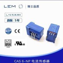 莱姆LEM电流传感器CAS6-NP霍尔传感器CAS6-NP图片