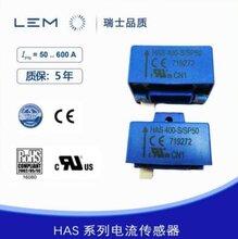 瑞士LEM莱姆HAS500-S/SP50电流传感器原装图片