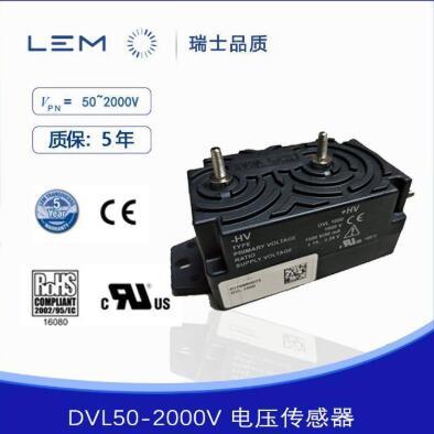 莱姆LEM代理LEM电压传感器DVL50/DVL125/DVL150全新原装