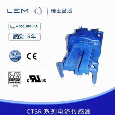 瑞士全新进口莱姆LEM电流传感器CTSR0.6-TP/SP16现货供应