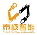 东莞市泰极智能设备有限公司