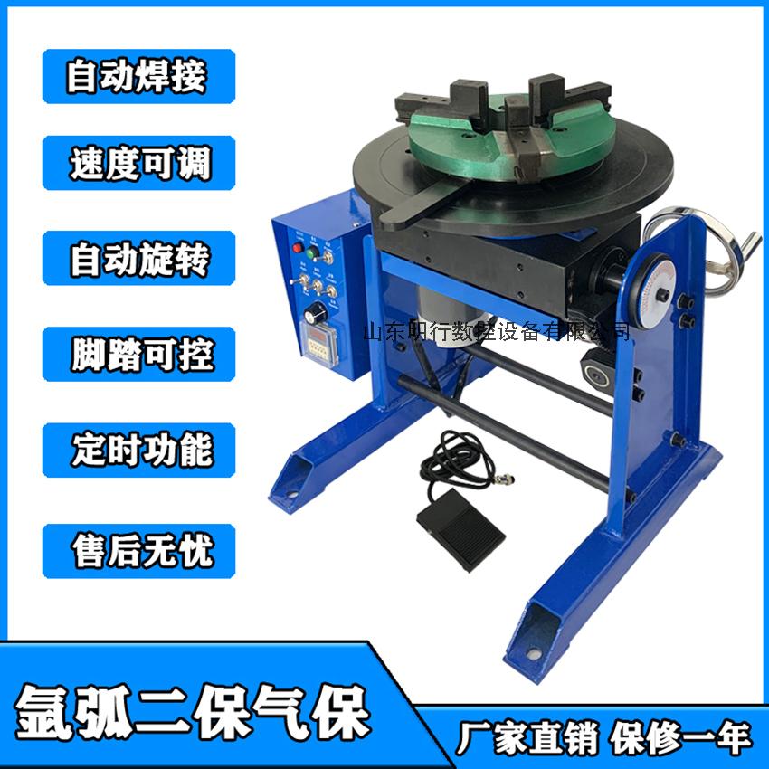 焊接变位机焊接旋转平台焊接翻转台自动焊接