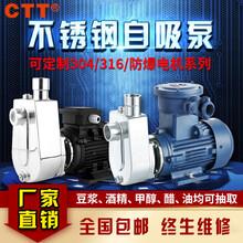304不锈钢自吸泵耐酸碱防腐蚀防爆离心泵ZBFS卧式化工甲醇自吸图片