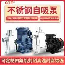 现货防爆304不锈钢自吸泵750W化工自吸泵防腐耐腐蚀不锈钢泵图片